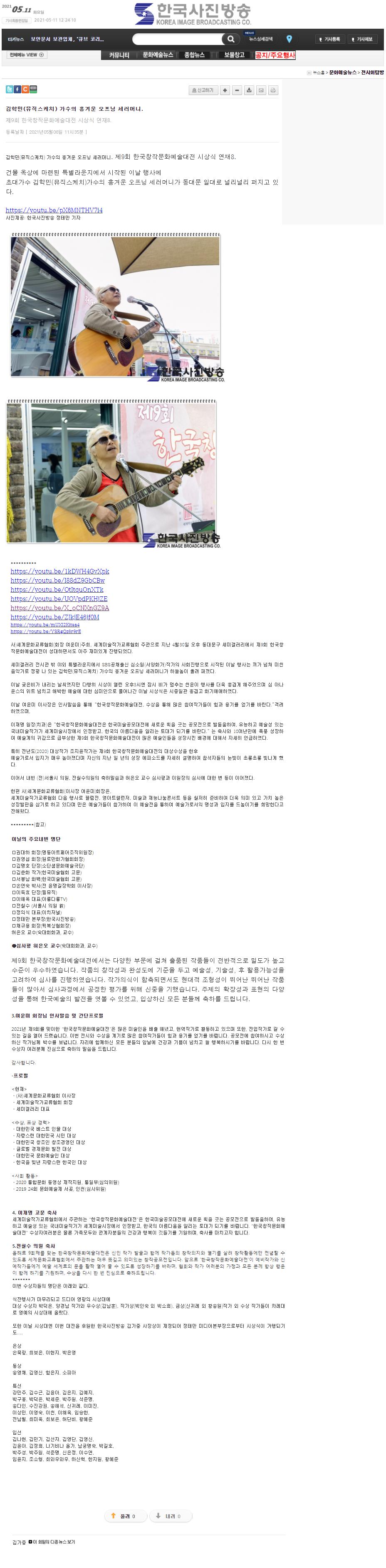 5_한국사진방송_제9회한국창작문화예술대전.png