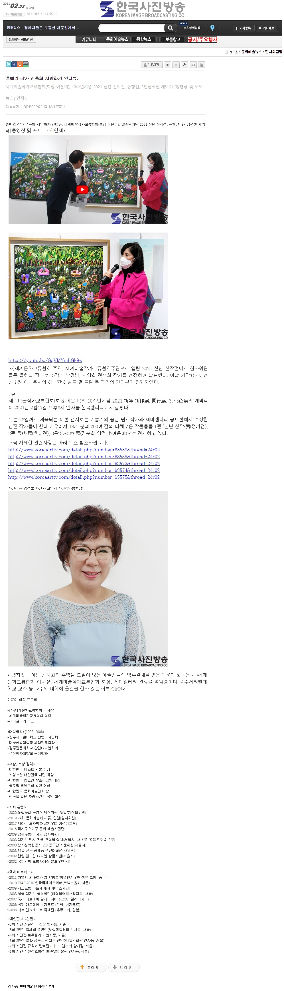 5_한국사진방송_전옥희 서양화가.jpg
