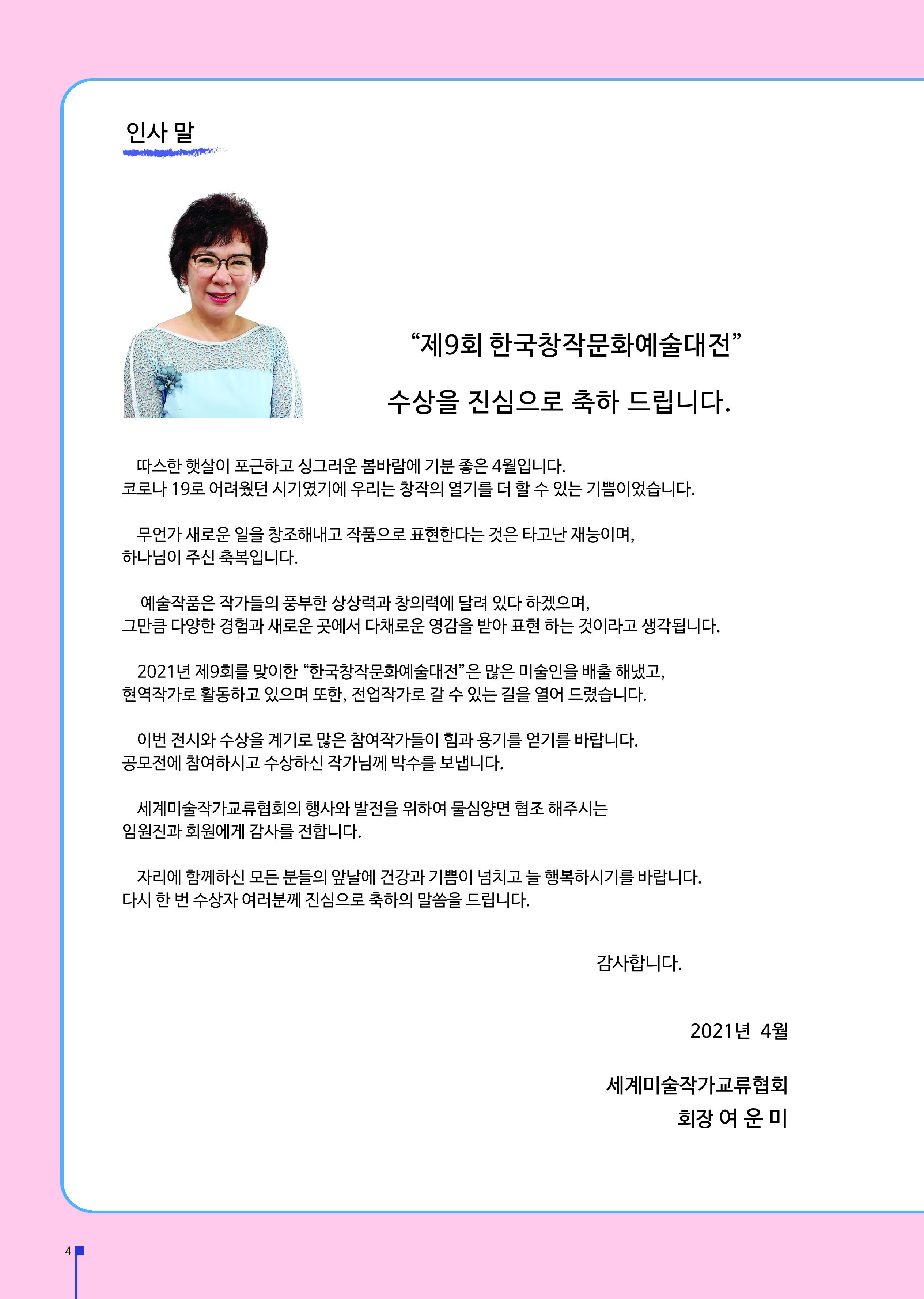 4_인사말_여운미 회장.jpg