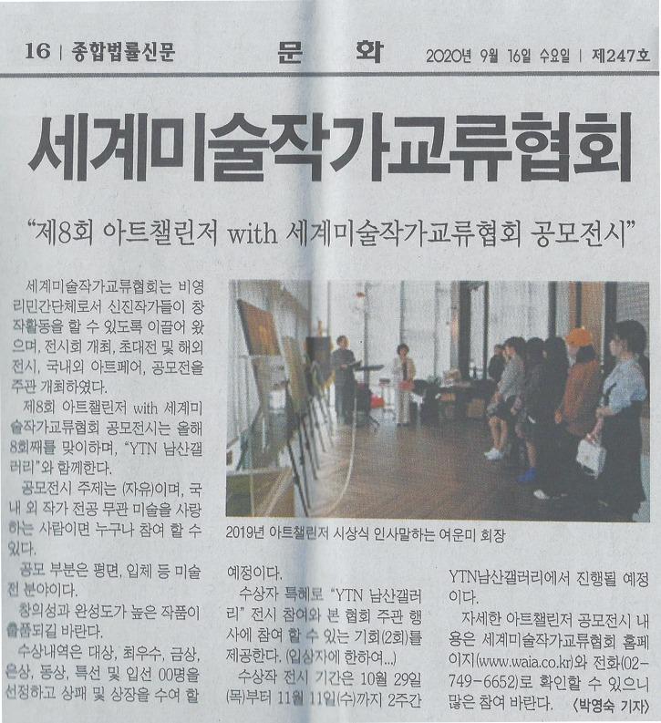 종합법률신문.jpg