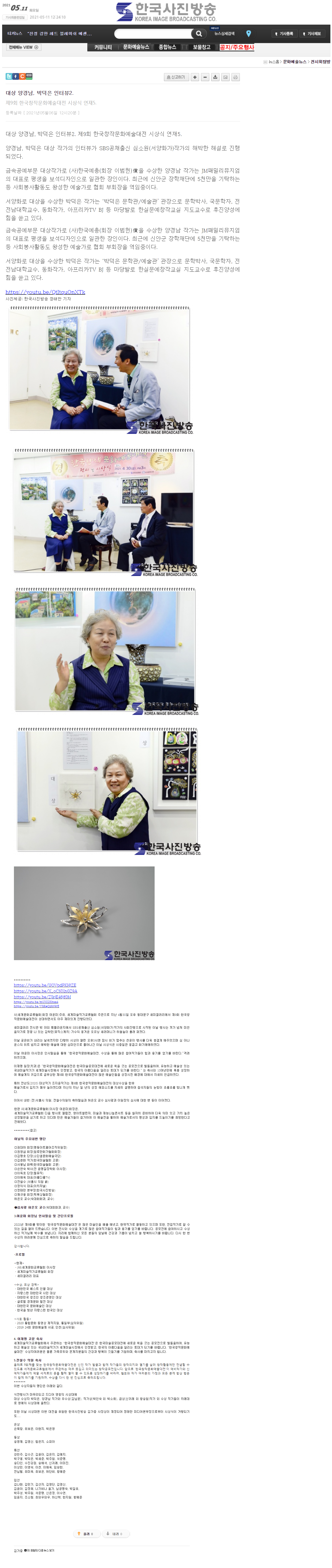 2_한국사진방송_양경남.png