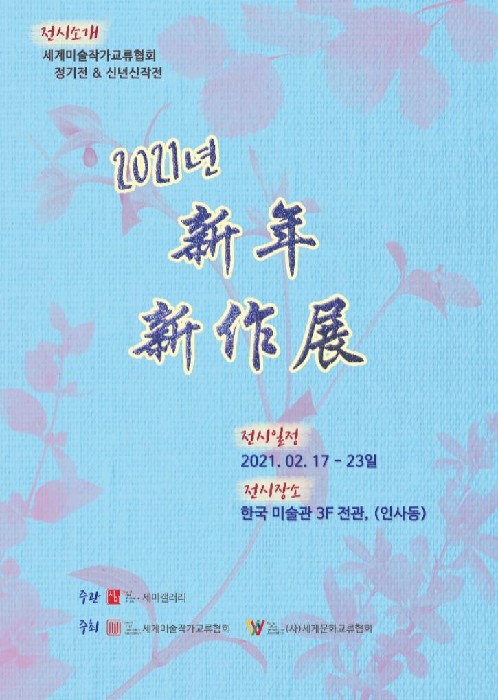 [포스터]_2021신년신작전.jpg