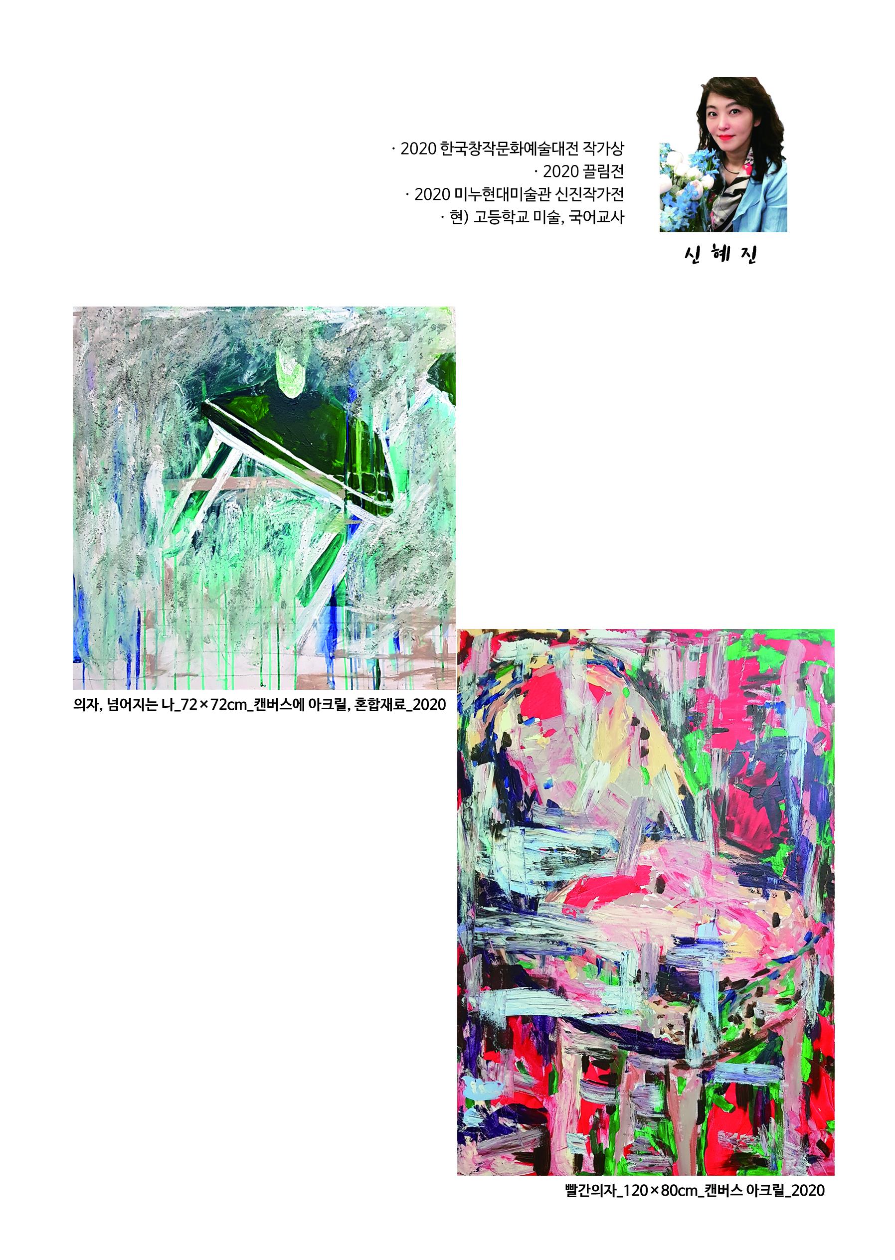 7_신혜진.jpg