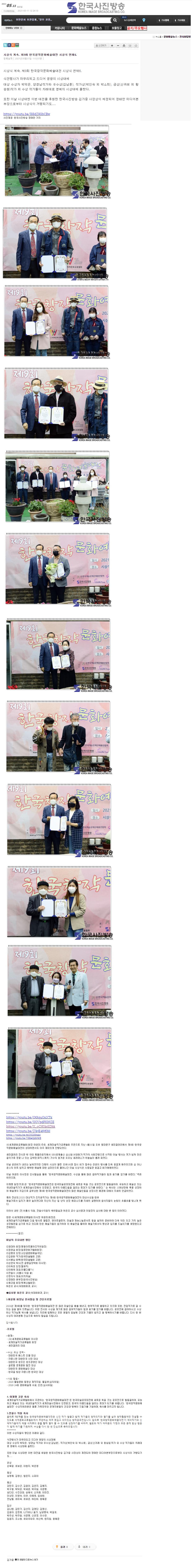 3_한국사진방송_제9회한국창작문화예술대전.png