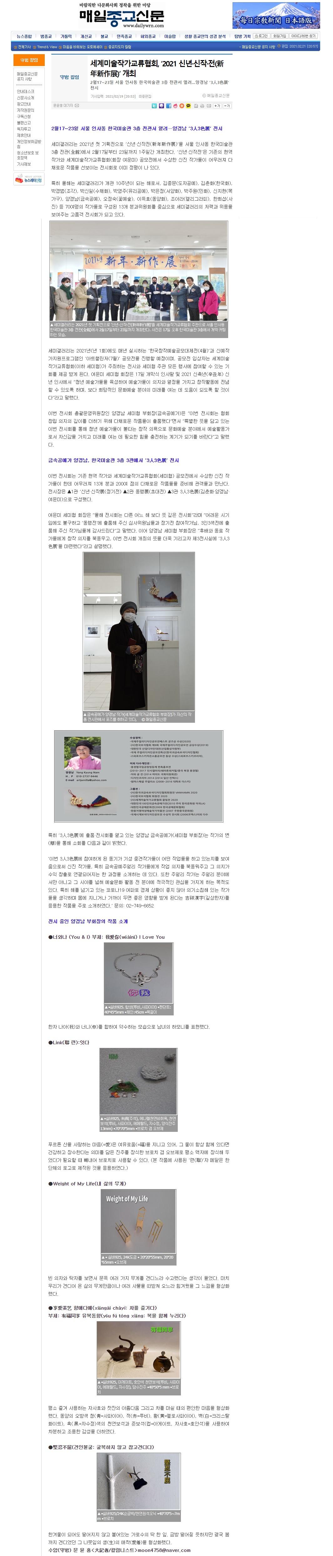7_매일종교신문_양경남 금속공예 작가.jpg