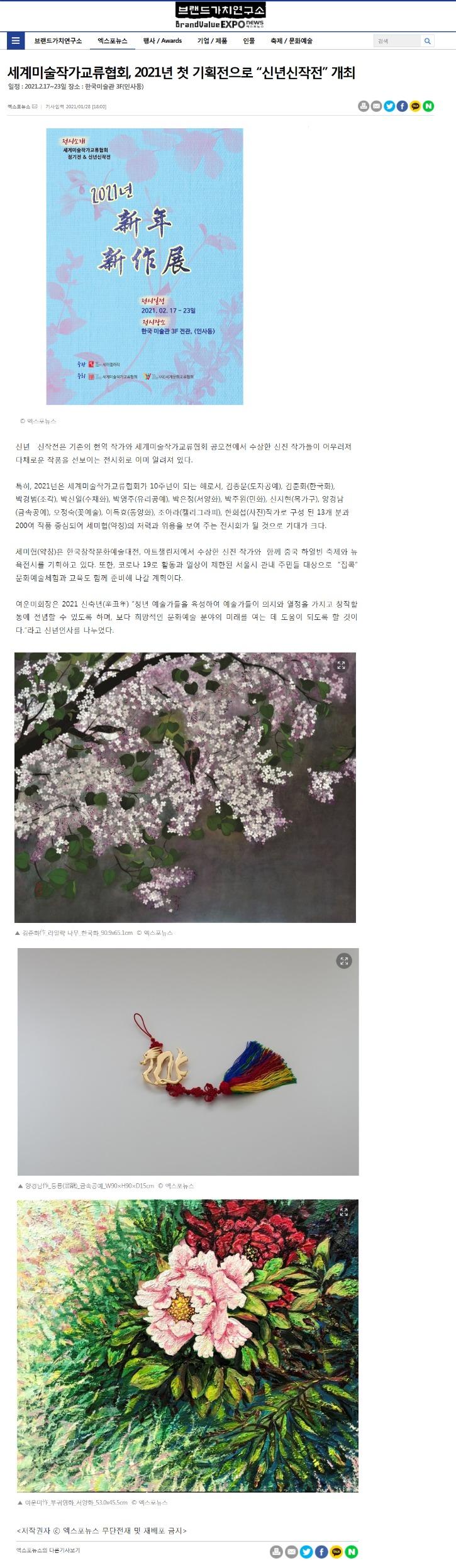 2021 신년신작전_보도자료1_엑스포.jpg
