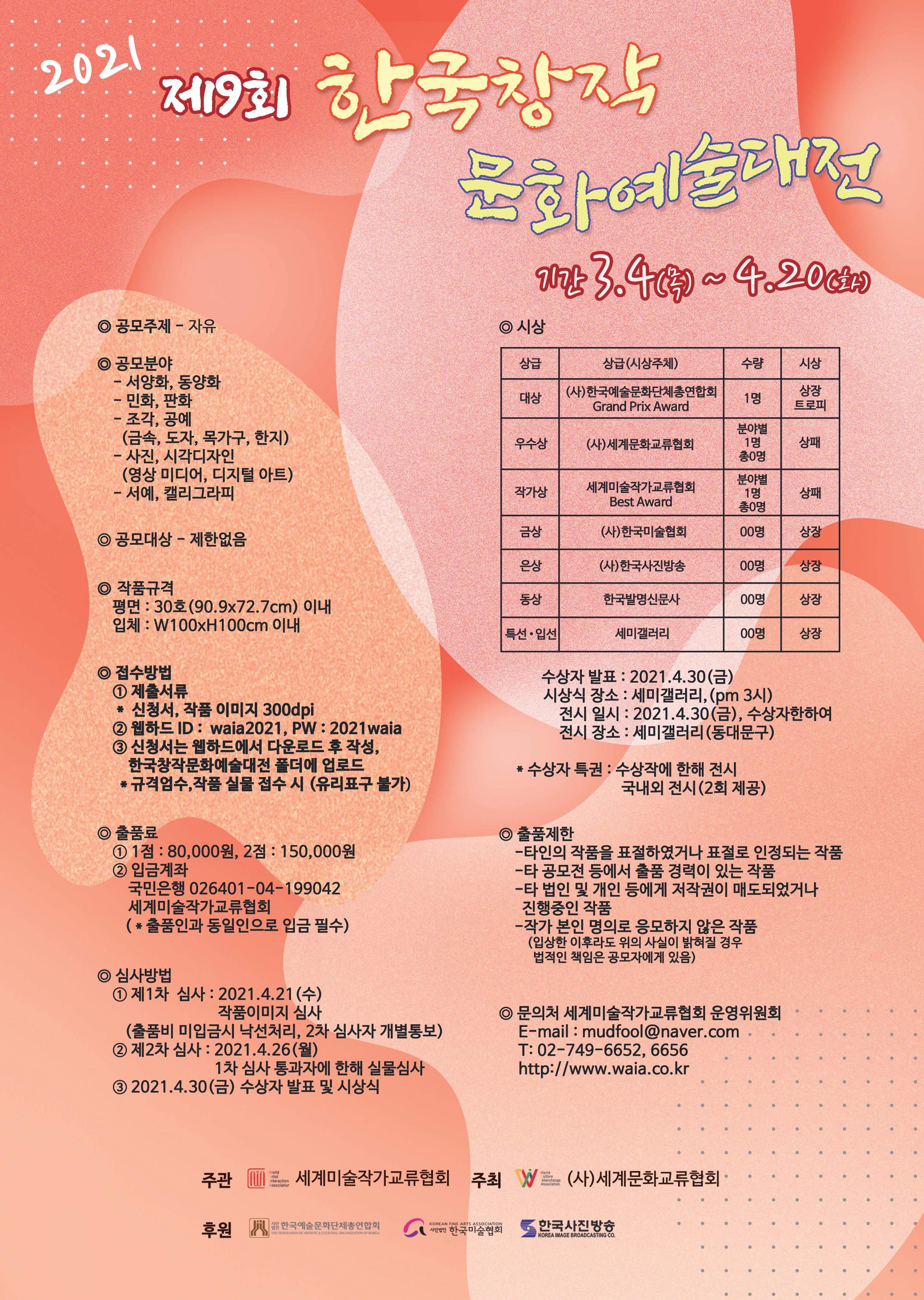 2021_한국창작문화예술대전_공모전.jpg