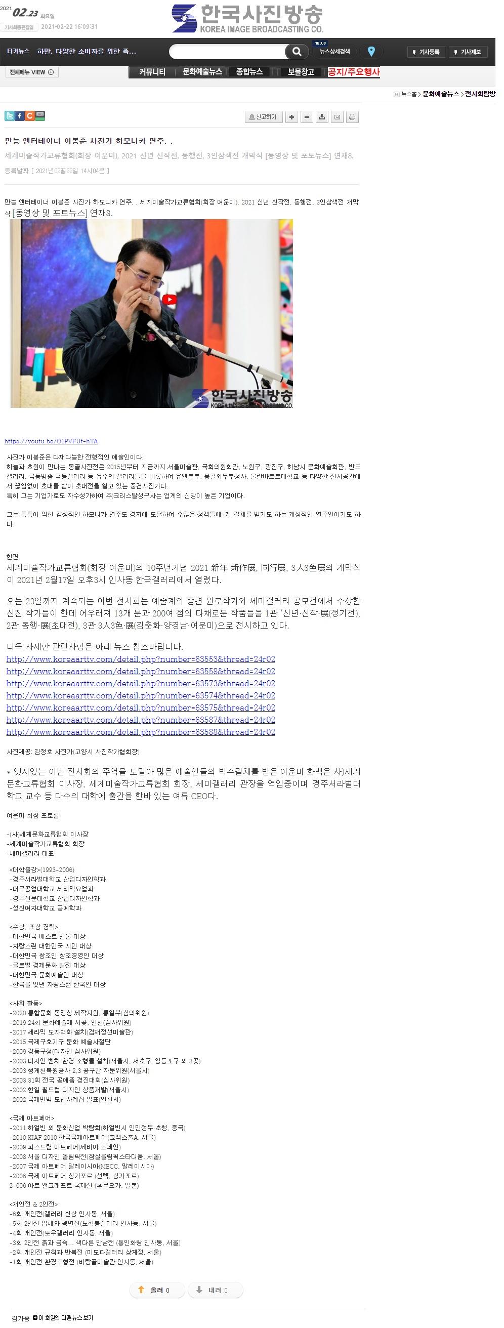 6_한국사진방송_이봉준 작가 축하연주.jpg