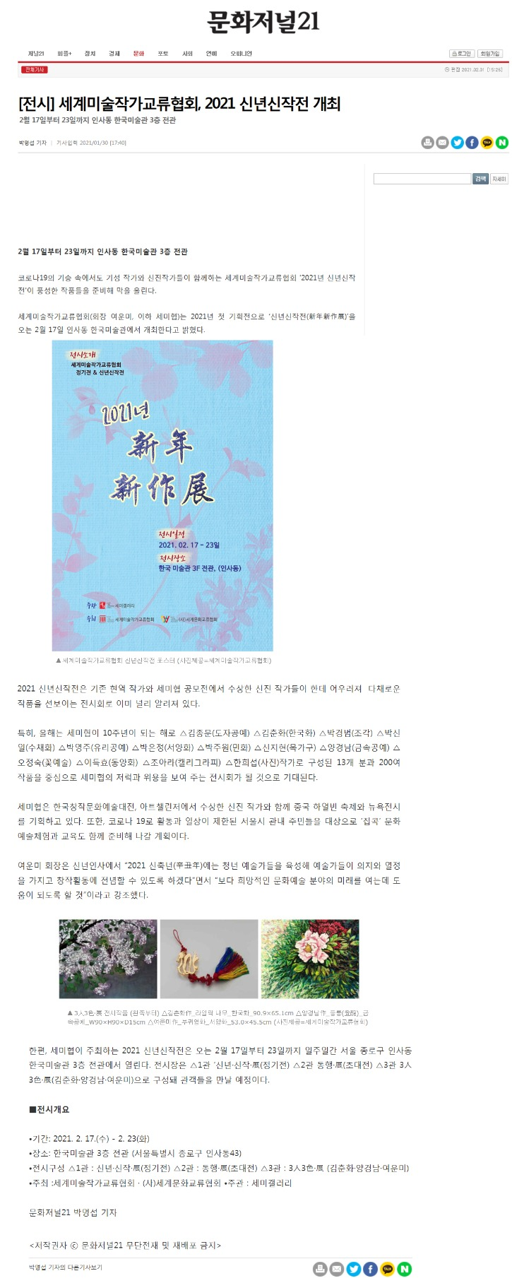 2021 신년신작전_보도자료_문화저널21.jpg