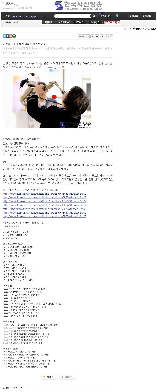 4_한국사진방송_심삼종 색소포니스트.jpg