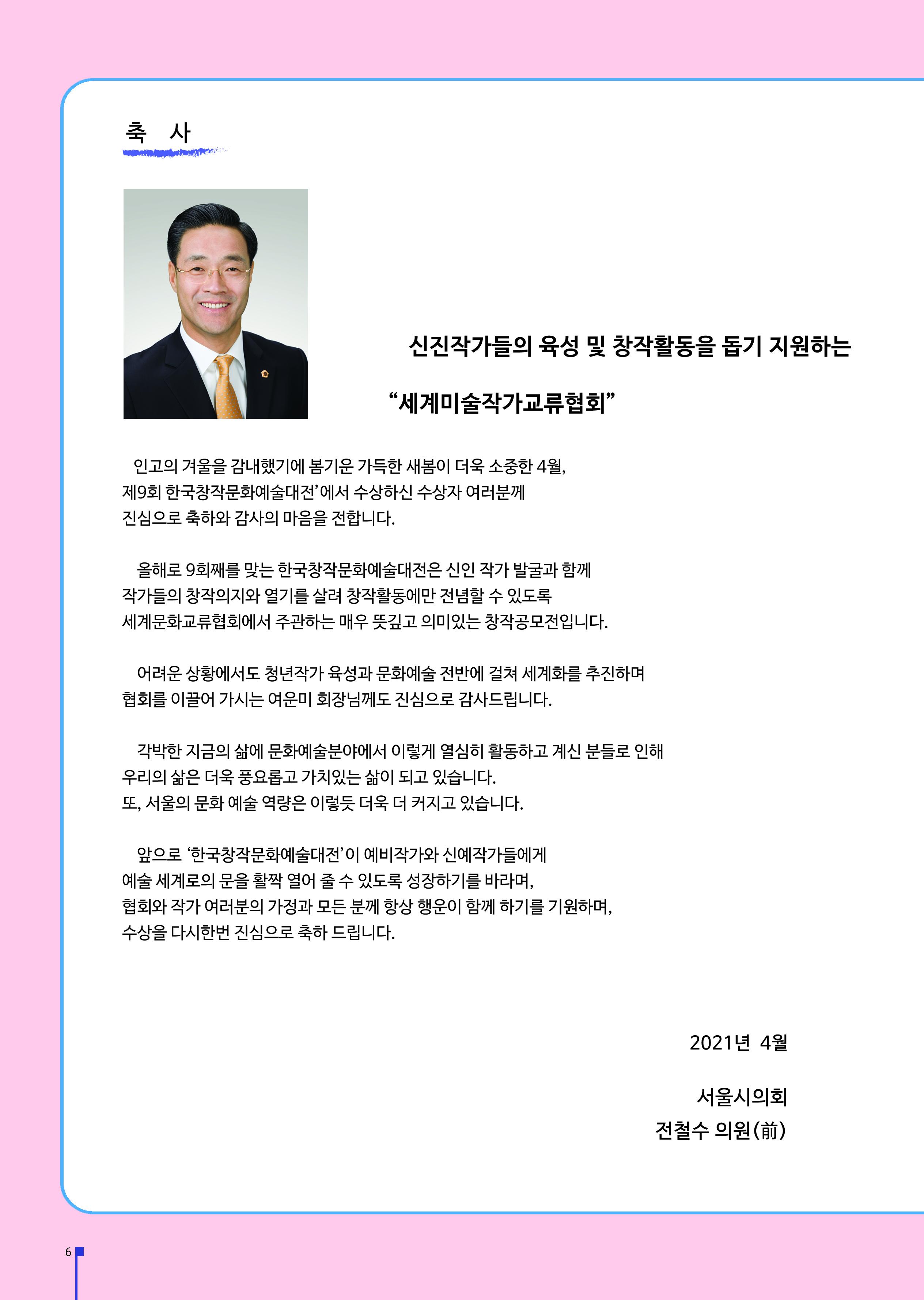 6_전철수 의원_수정.jpg