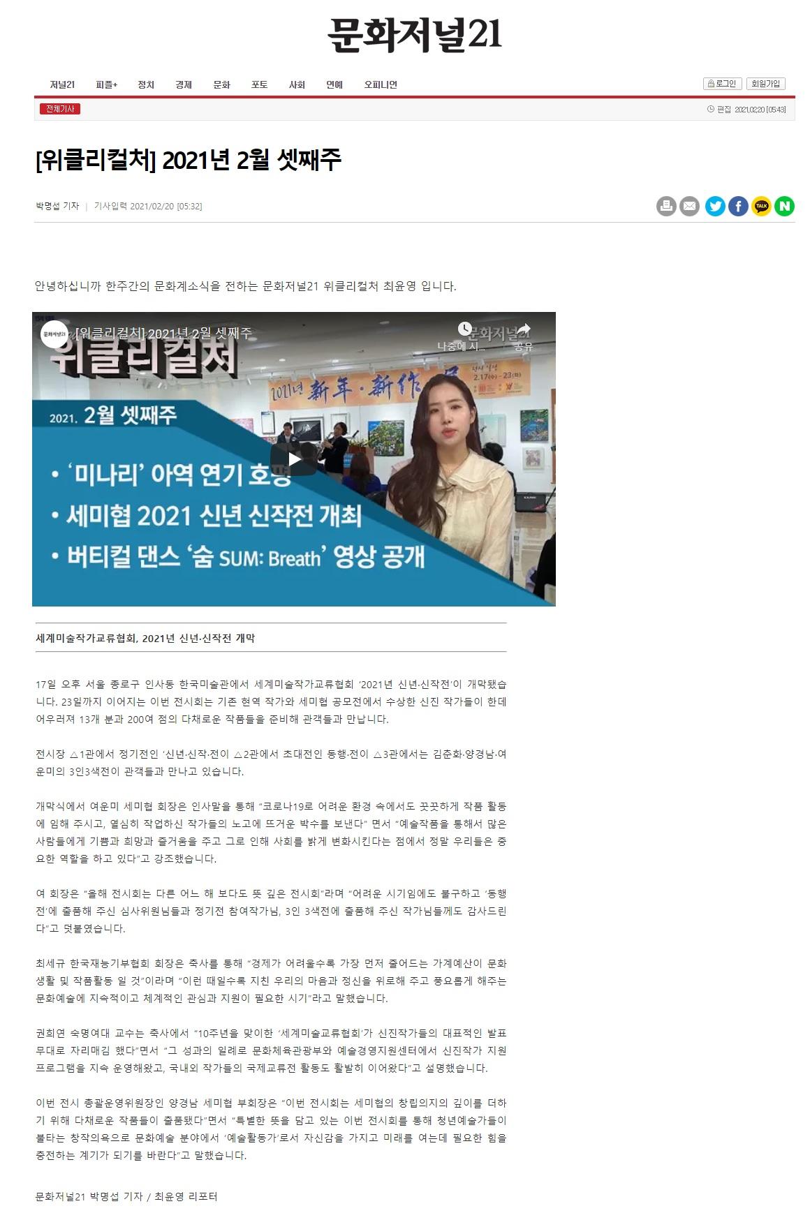 9_문화저널21_2021 신년신작전.jpg