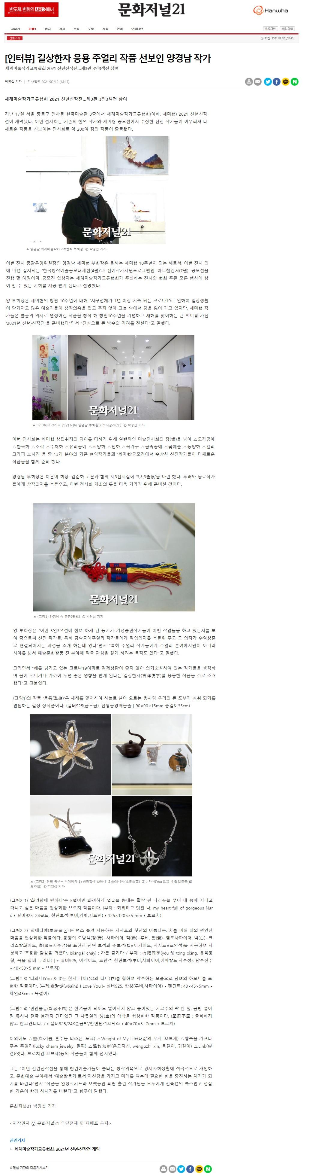 8_문화저널21_양경남 금속공예 작가.jpg