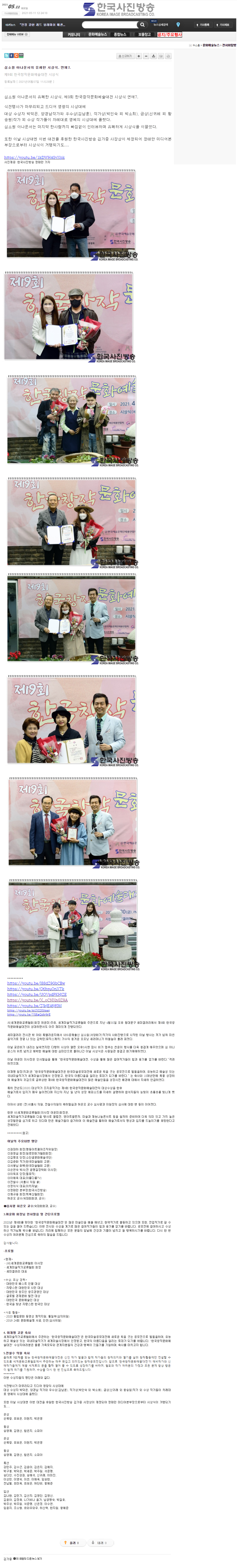 4_한국사진방송_제9회한국창작문화예술대전.png